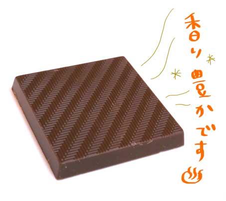 中村藤吉 ほうじ茶チョコ3