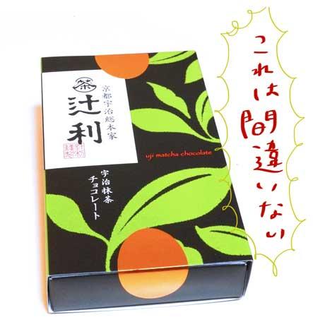 辻利 宇治抹茶チョコ1