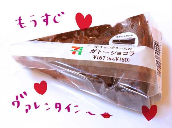 生チョコクリームのガトーショコラ1