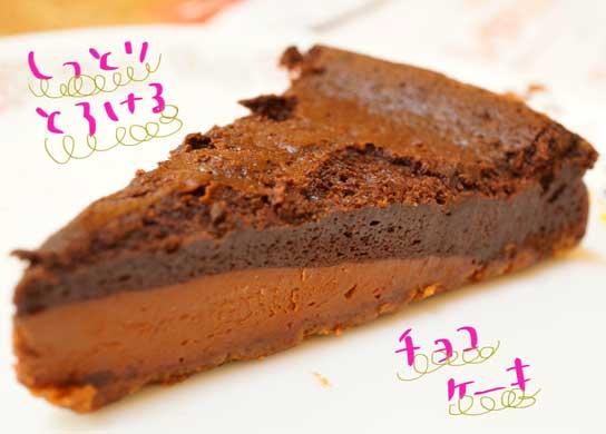 生チョコクリームのガトーショコラ2