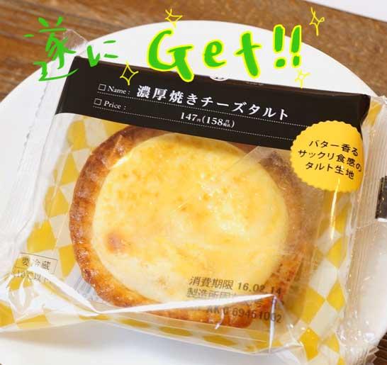 濃厚焼きチーズタルト1