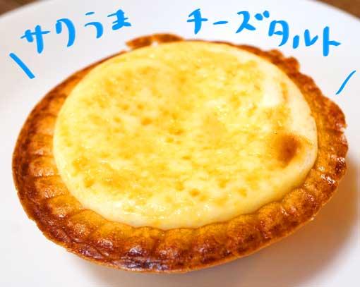 濃厚焼きチーズタルト2