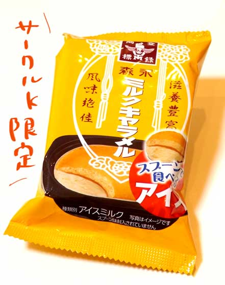 森永ミルクキャラメルアイス カップ1