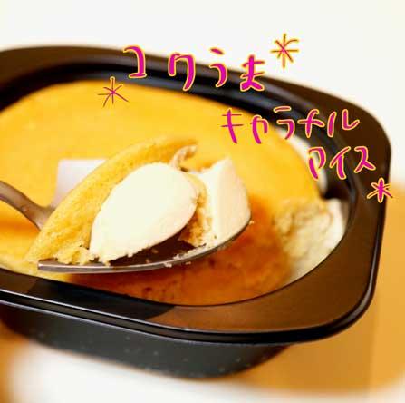 森永ミルクキャラメルアイス カップ2