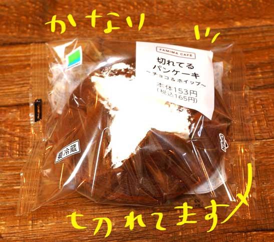 切れてるパンケーキ チョコ&ホイップ1