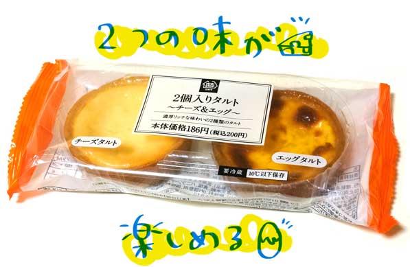 2個入りタルト チーズ&エッグ1
