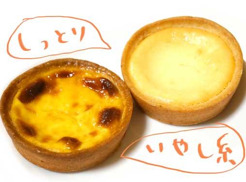2個入りタルト チーズ&エッグ2