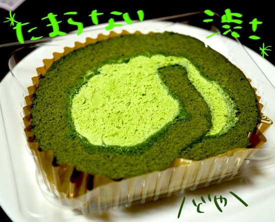 宇治抹茶のロールケーキ2