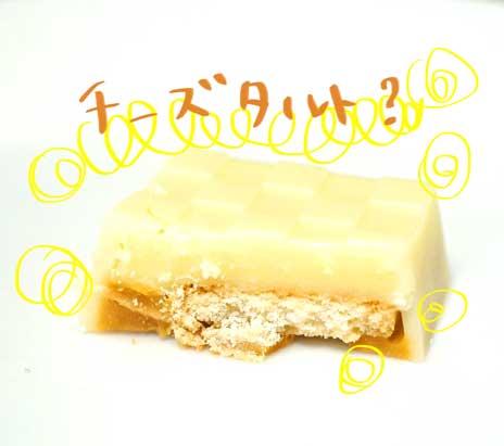 チロルチョコ チーズタルト2