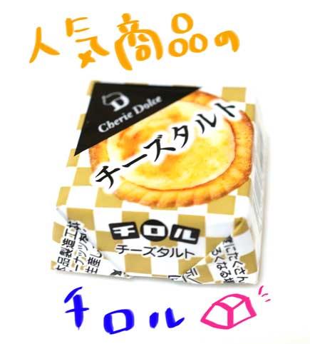 チロルチョコ チーズタルト1