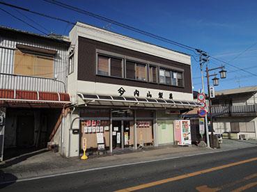 内山製菓01