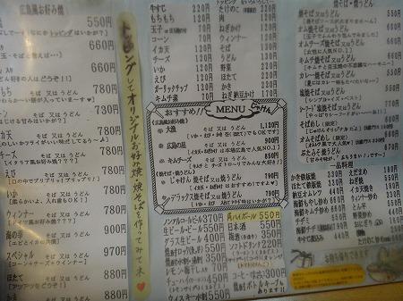 miyajima 009
