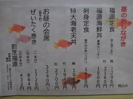 miyajima 013