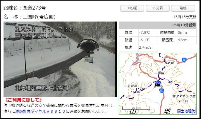 20160217三国峠情報 (1)