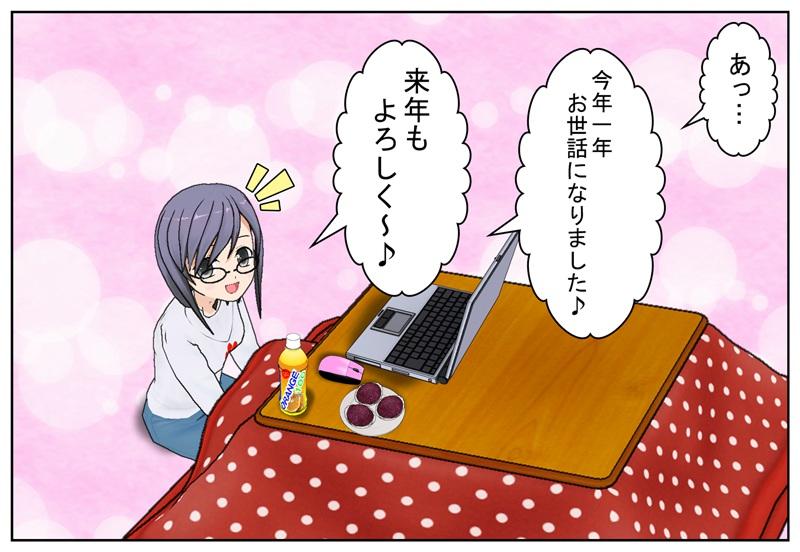nenmatsunoaisatsu_151231