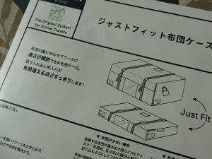 PC120084 不織布布団袋