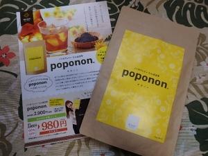PC100039 たんぽぽ茶