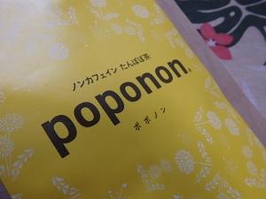 PC100042 たんぽぽ茶