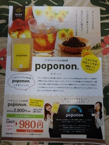 PC100038 たんぽぽ茶