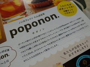 PC120071 たんぽぽ茶