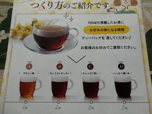 PC120073 たんぽぽ茶