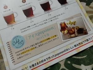 PC120074 たんぽぽ茶
