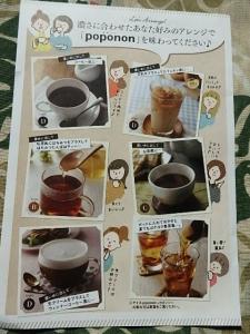 PC120075 たんぽぽ茶