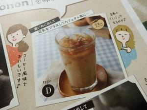PC120076 たんぽぽ茶