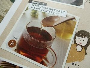 PC120077 たんぽぽ茶