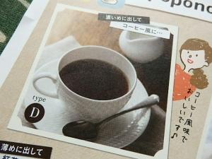 PC120079 たんぽぽ茶