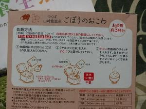 PC120026 ごぼうのおこわ (2)