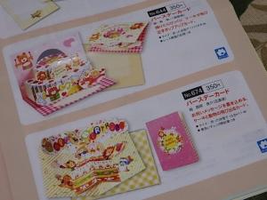 PC190118 201512クリスマスカード