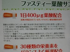 PC200103 ファスティー葉酸