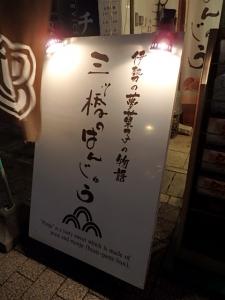 PA091995 201510お伊勢参り
