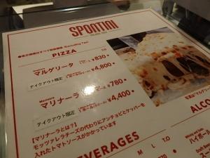 P1240413 201601ピザ