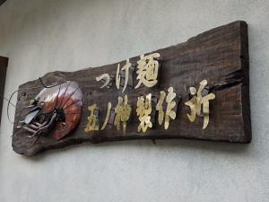 P1310685 201601つけ麺