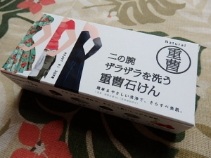 P1230442 二の腕ザラザラ石鹸