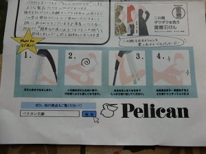 P1230451 二の腕ザラザラ石鹸