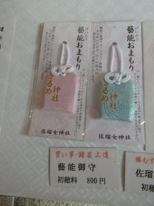 PA091772「佐瑠女(さるめ)神社