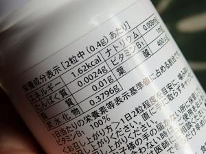 P2130760 葉酸サプリ