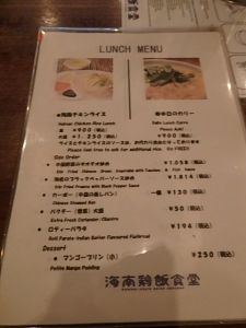 P2200841海南鶏飯食堂 麻布店
