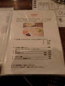 P2200843 海南鶏飯食堂 麻布店