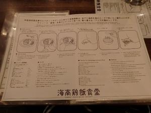 P2200844海南鶏飯食堂 麻布店