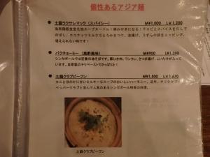 P2200847海南鶏飯食堂 麻布店