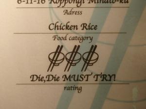 P2200865海南鶏飯食堂 麻布店