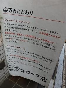 P2200871 楽万
