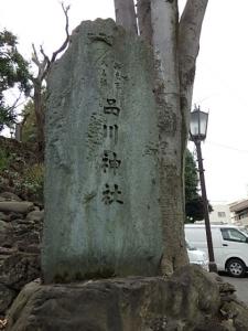 P3050934  1603品川神社