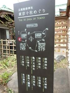 P3050976 1603品川神社