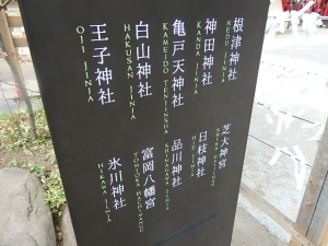P3051039 1603品川神社
