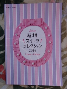 P3150939 箱根スイーツ2016春
